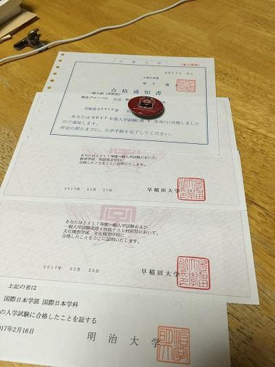 早稲田生の受験結果