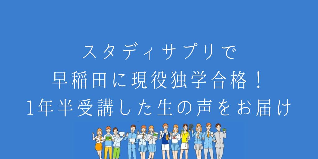 スタディサプリで早稲田に現役独学合格!1年半受講した生の声お届けします。