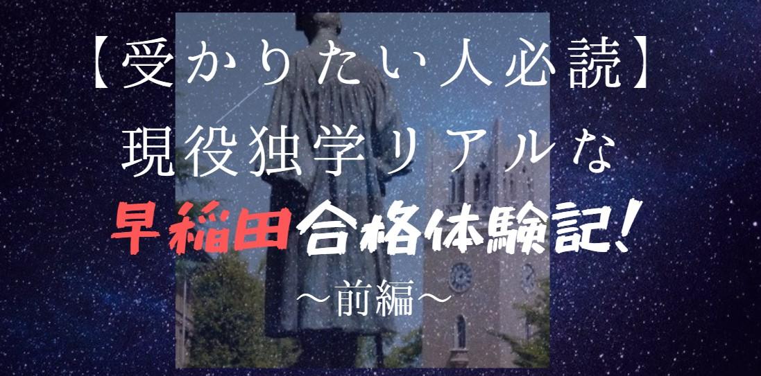 【早稲田大学合格体験記】現役独学で受かった私の早大合格物語~前編~