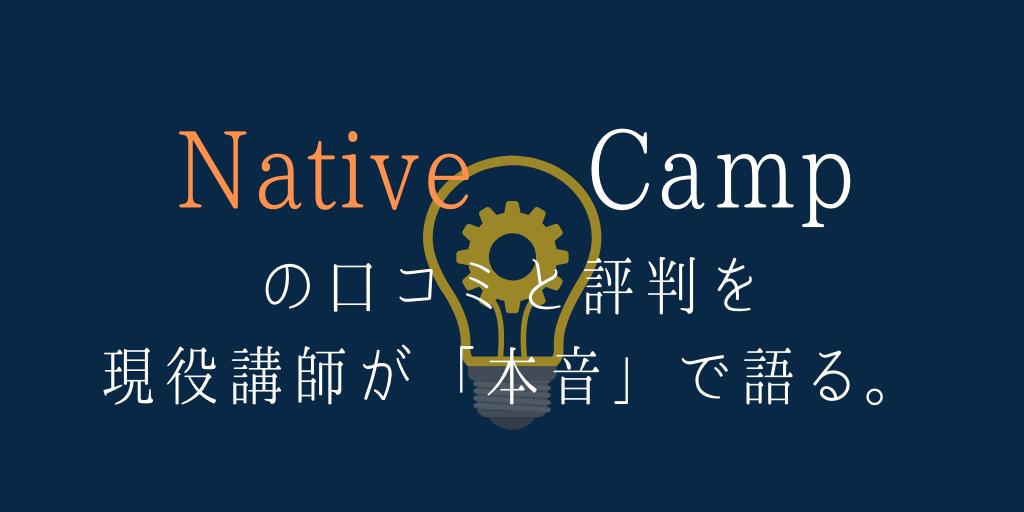ネイティブキャンプ評判口コミ