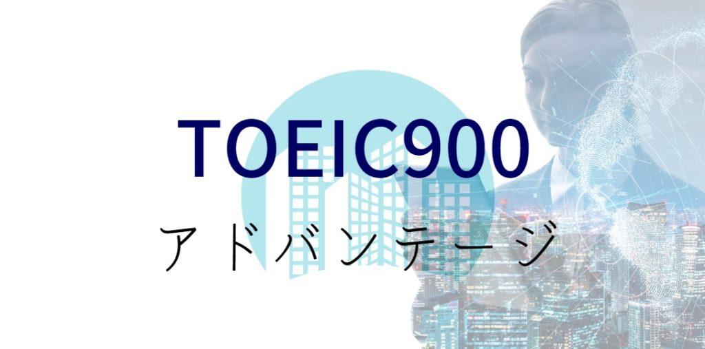 TOEIC900アドバンテージ