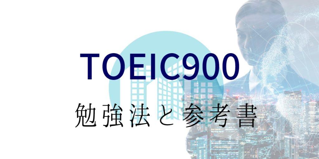 TOEIC900点を超えるための勉強法と参考書