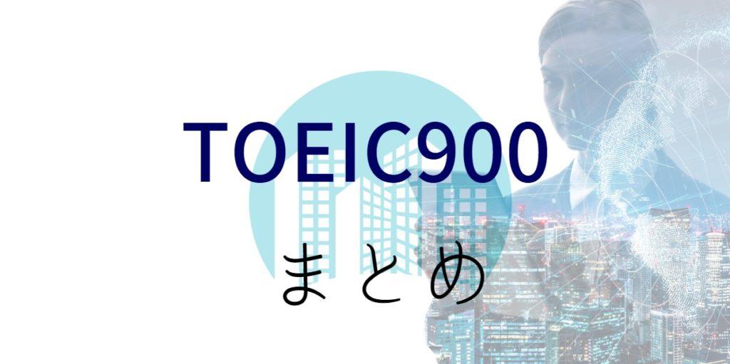 TOEIC900まとめ