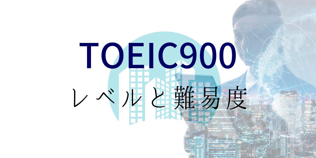 TOEIC900の難易度とレベル