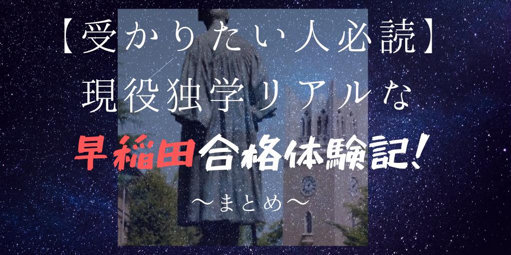 【早稲田大学合格体験記】現役独学早稲田合格の参考書・勉強時間まとめ
