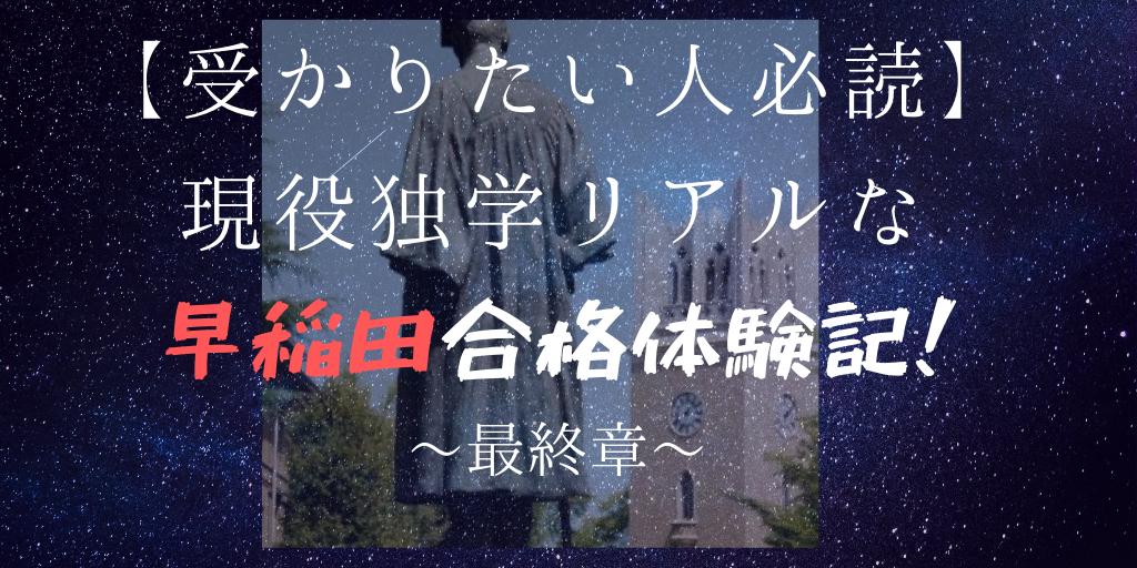 【早稲田大学合格体験記】一年の勉強時間は4000時間。受験生時代の壮絶な一年そして合格