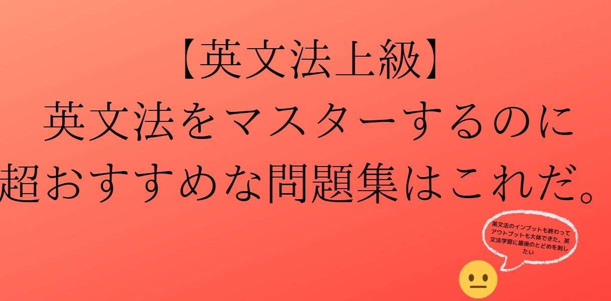 英文法おすすめ参考書
