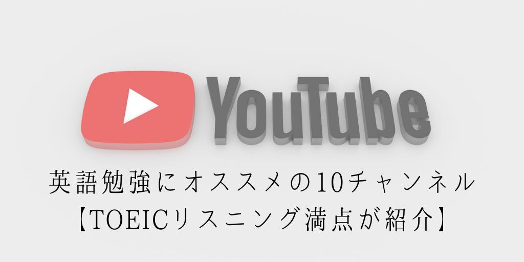 英語勉強にオススメの10チャンネル【TOEICリスニング満点が紹介】