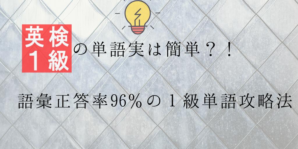 英検一級単語