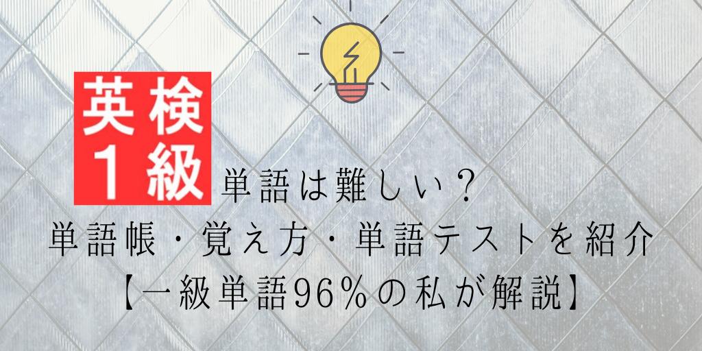 英検一級単語のレベルとテスト診断【おすすめの英単語帳と覚え方も紹介】