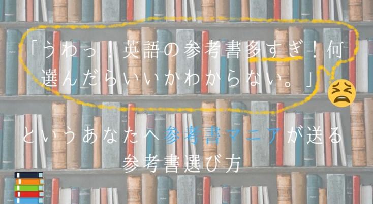 英語参考書選び方