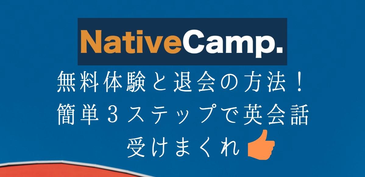ネイティブキャンプ無料体験と退会の方法!簡単3ステップで ...