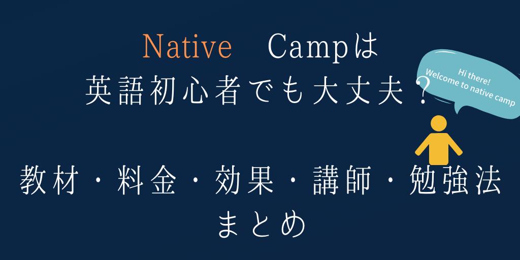 ネイティブキャンプ英語初心者
