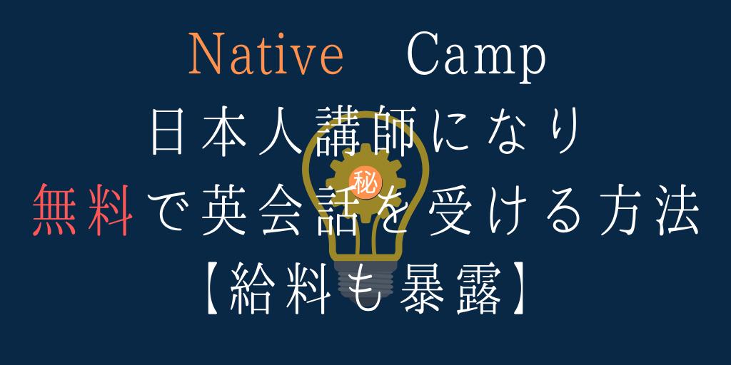 ネイティブキャンプ日本人講師給料