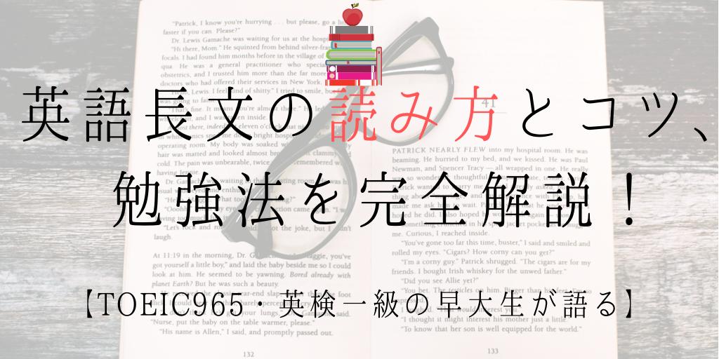 【TOEIC965・英検一級の早大生が語る】