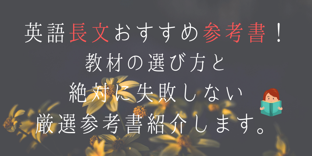 英語長文おすすめ参考書