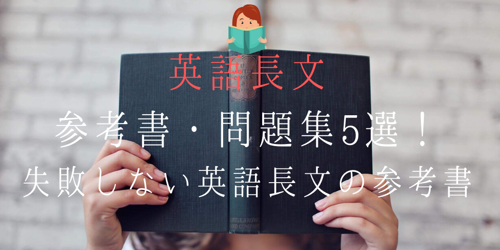 英語長文 参考書・問題集5選! 失敗しない英語長文の参考書