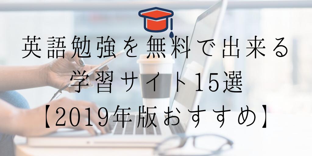 英語学習サイト無料