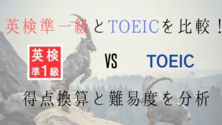英検準一級TOEIC