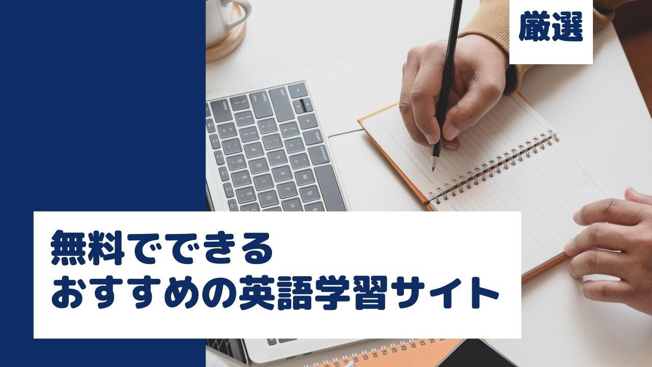 英語学習サイトのおすすめは?無料で学べるサイトを厳選してみた