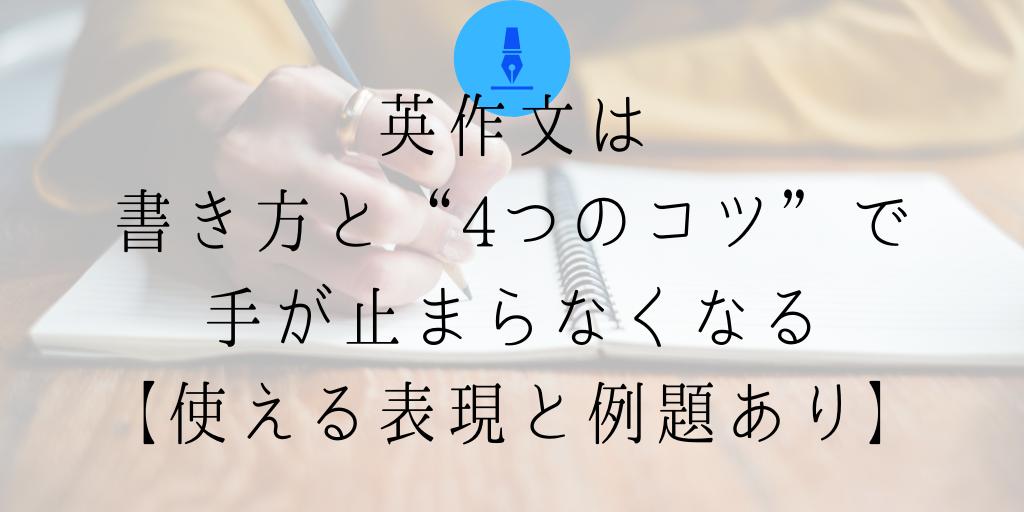 """英作文は書き方と""""4つのコツ""""で手が止まらなくなる【使える表現と例題あり】"""