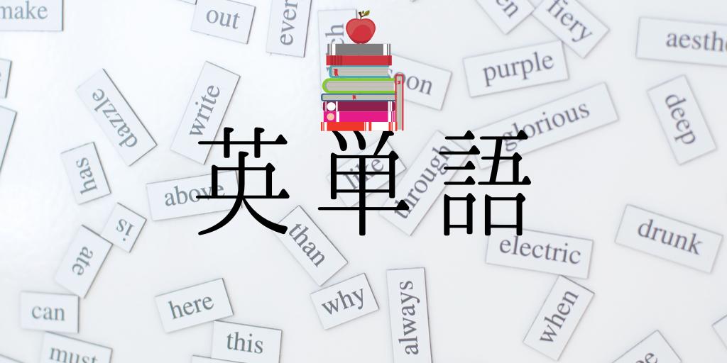 大学受験英単語