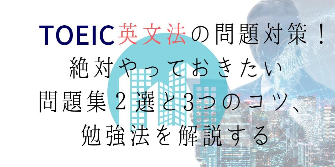 TOEIC英文法の問題対策!絶対やっておきたい問題集2選と勉強法を解説する
