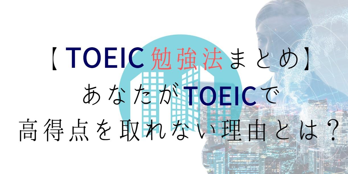 【TOEIC勉強法まとめ】あなたがTOEICで高得点を取れない理由とは?【TOEIC勉強法まとめ】あなたがTOEICで高得点を取れない理由とは?