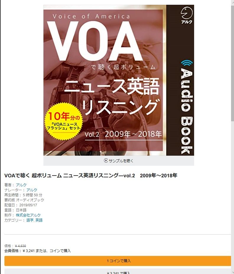 VOAで聴く 超ボリューム ニュース英語リスニング―vol.2 2009年~2018年