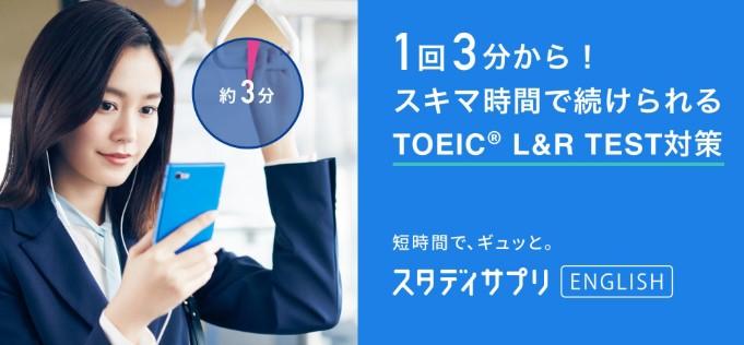 TOEIC英文法ならスタディサプリ