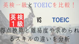 英検一級とTOEICを比較!得点換算と難易度や求められるスキルの違いを分析