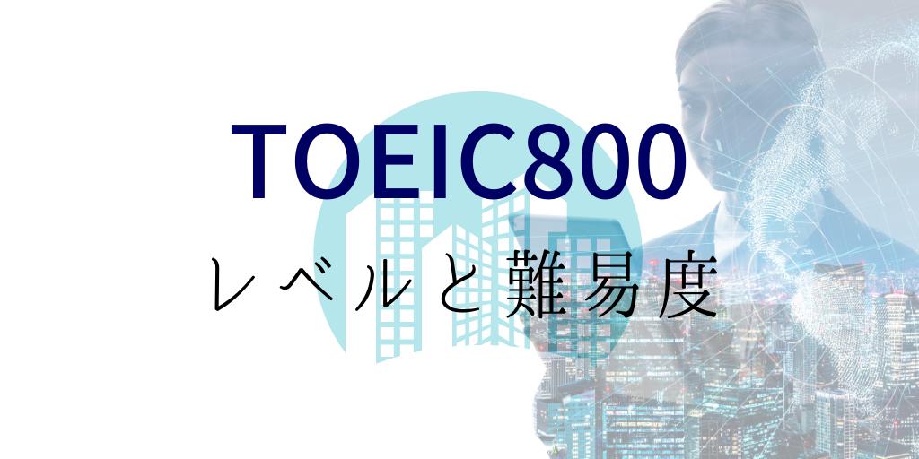 toeic800点のレベルと難易度
