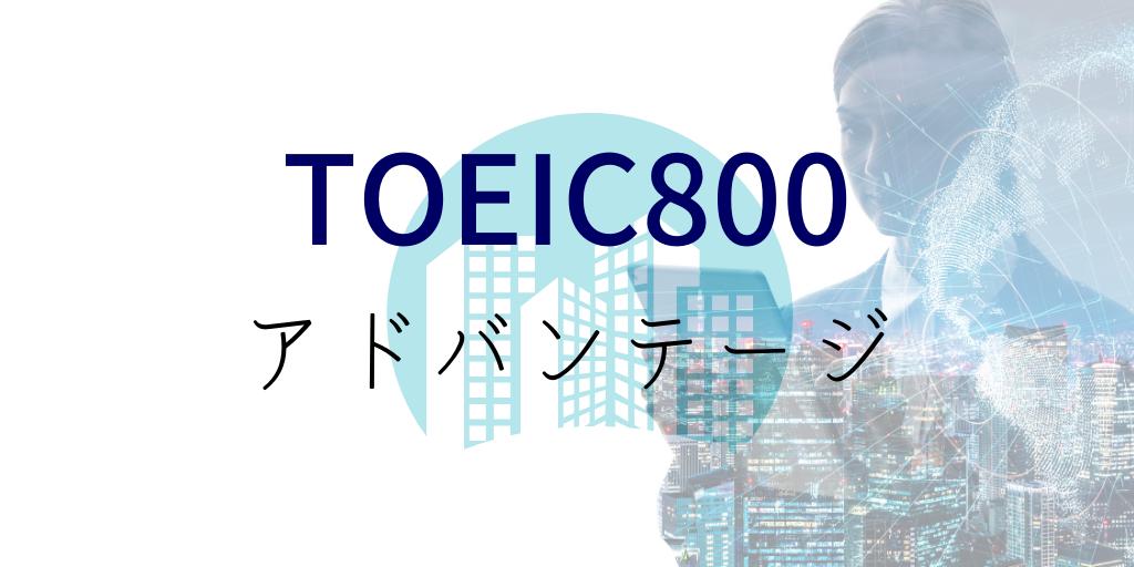 toeic800点のメリットや就職求人など