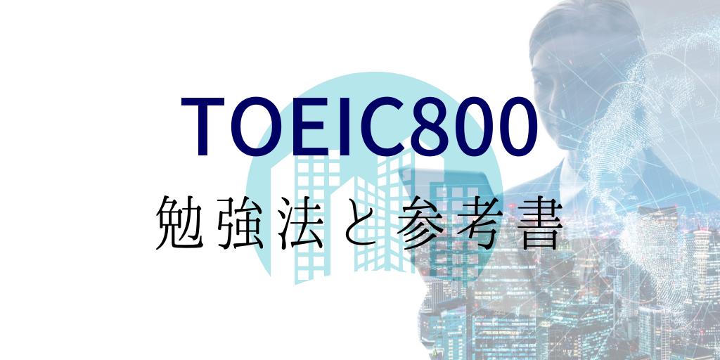 toeic800点の勉強法と参考書