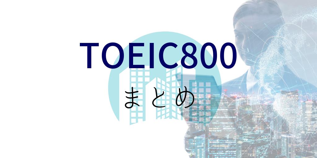 toeic800まとめ