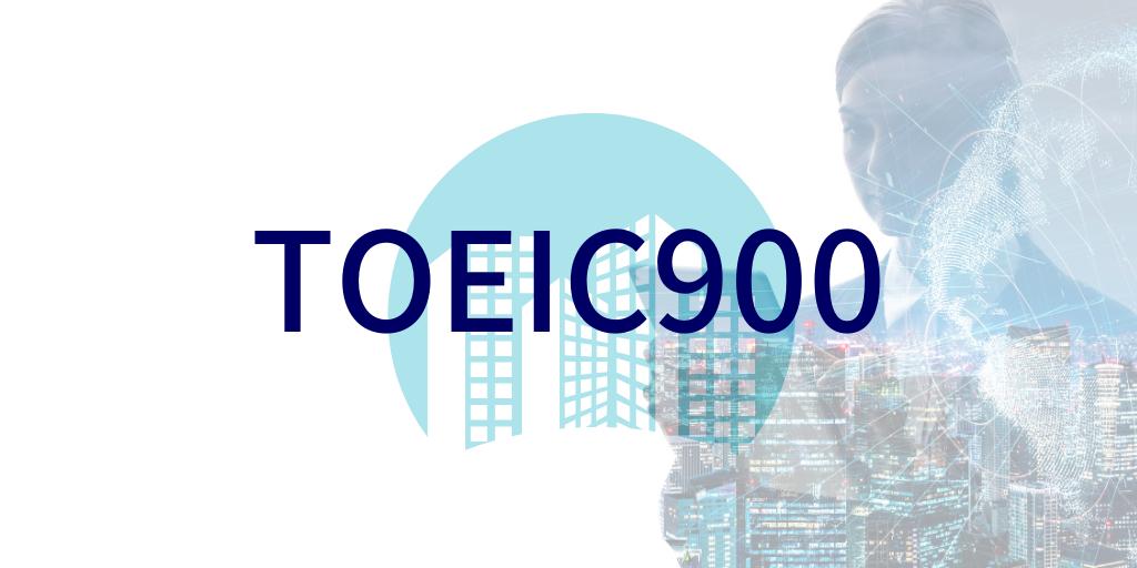 TOEIC900点