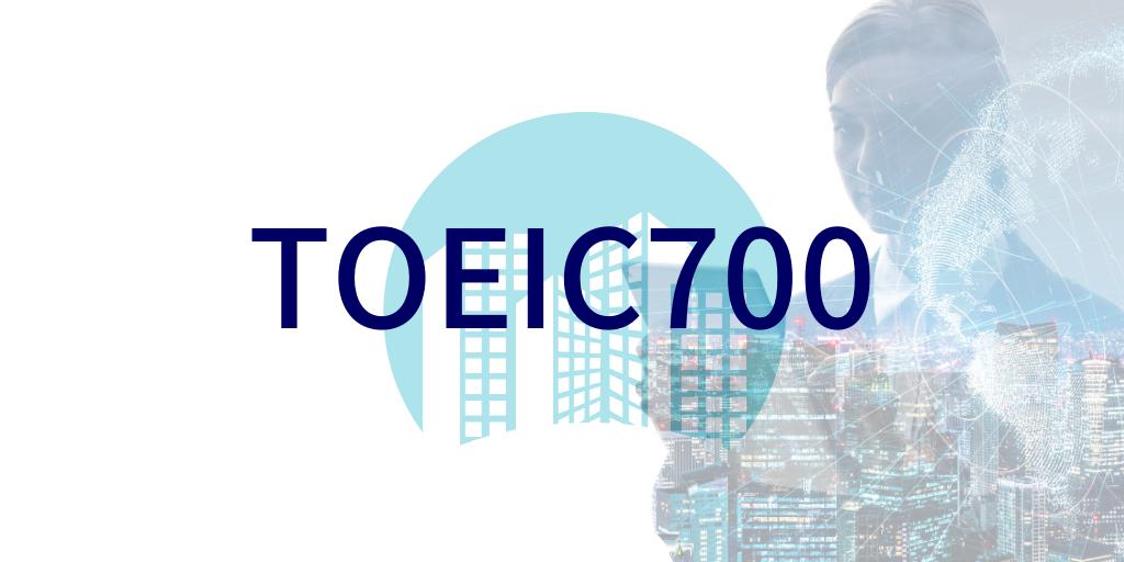TOEIC700