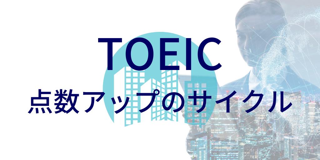 TOEIC学習サイクル