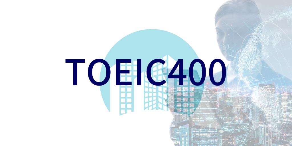 TOEIC400点