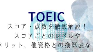 TOEICのスコア・点数を徹底解説!スコアごとのレベルやメリット、他資格との換算表など