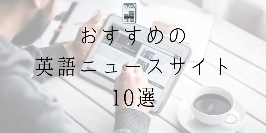 おすすめの英語ニュースサイト10選