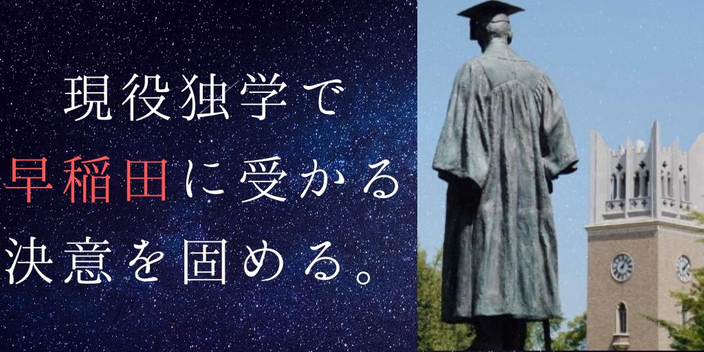 現役独学で早稲田に受かる決意を固める。