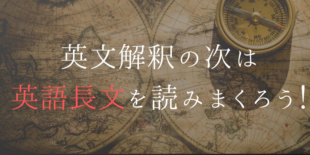 英文解釈の次は 英語長文を読みまくろう!