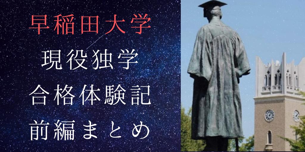 早稲田大学現役独学合格体験記~前編~まとめ