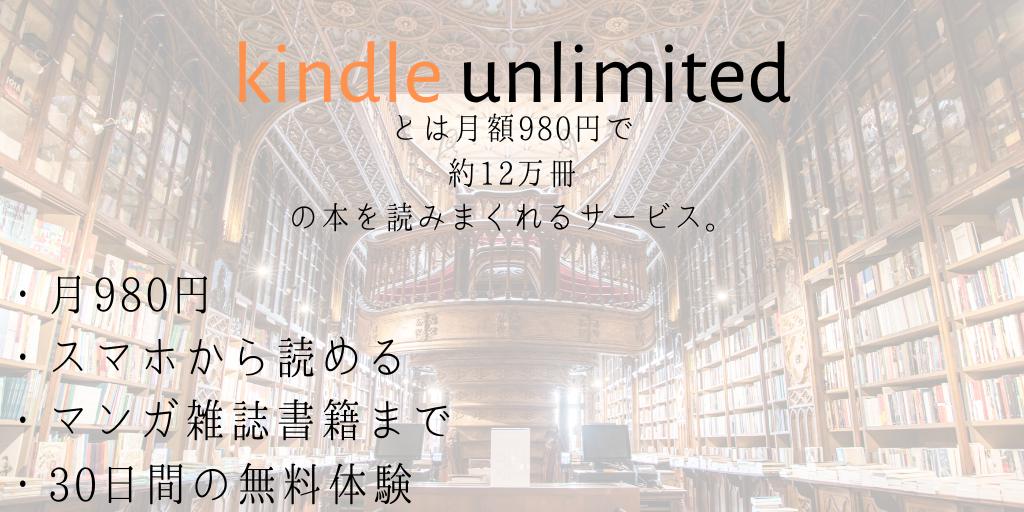 kindle unlimited の特徴