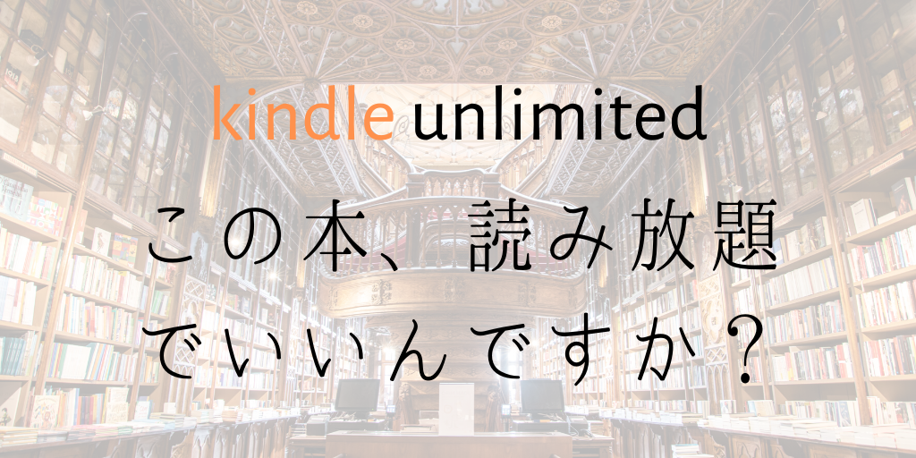 kindle unlimitedの特徴