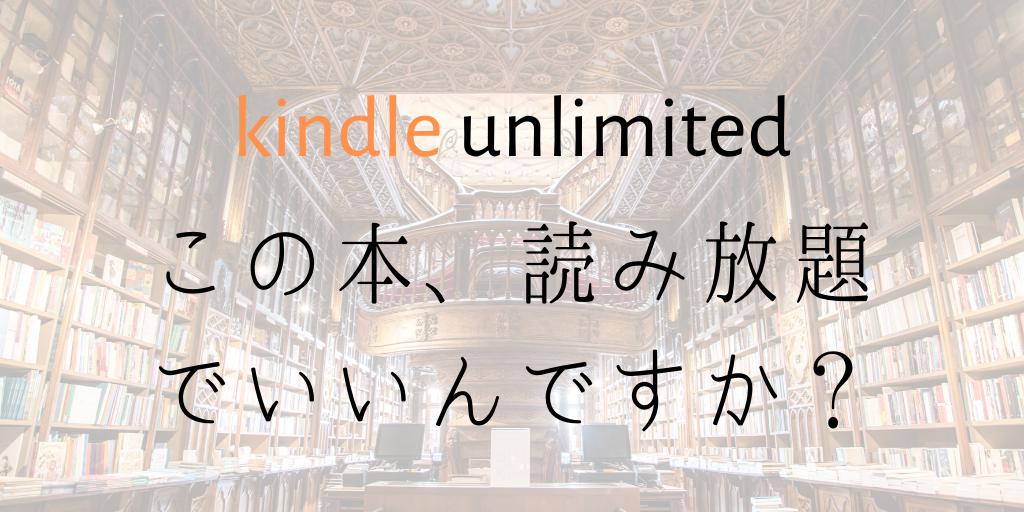 kindle unlimitedの特徴