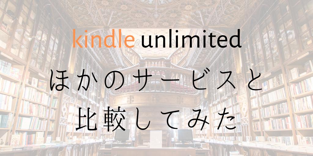 kindle unlimitedをほかの読み放題サービスと比較してみた