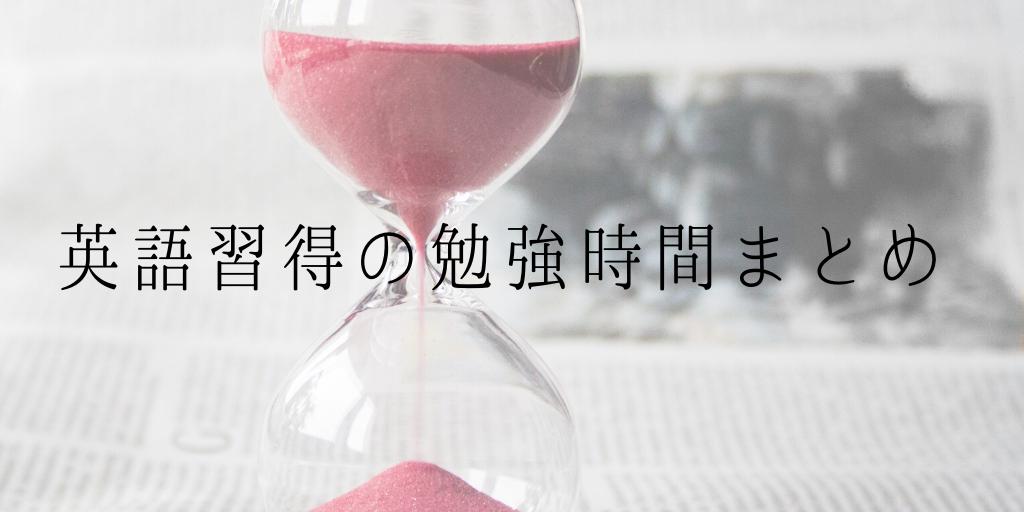英語を習得するのに必要な勉強時間まとめ