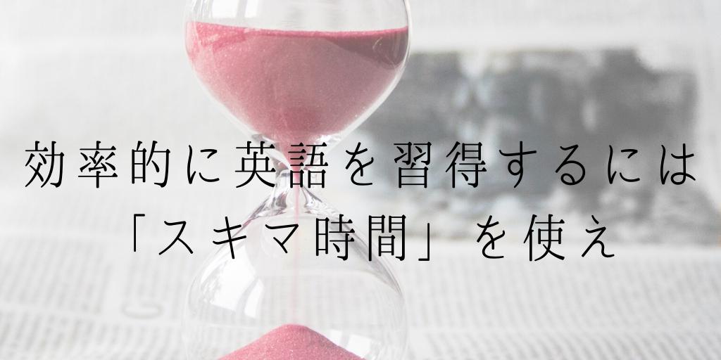 効率的に英語を勉強するなら隙間時間を使え